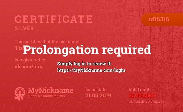 Certificate for nickname Tory is registered to: vk.com/tory