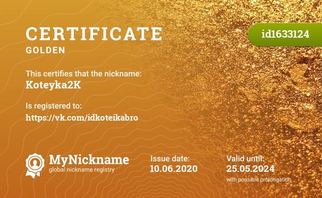 Certificate for nickname Koteyka2K is registered to: https://vk.com/idkoteikabro