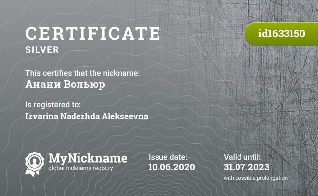 Certificate for nickname Анани Вольюр is registered to: Изварина Надежда Алексеевна