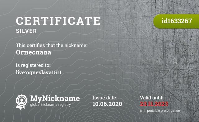 Certificate for nickname Огнеслава is registered to: live:ogneslava1511