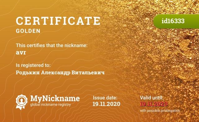 Certificate for nickname avr is registered to: Родькин Александр Витальевич