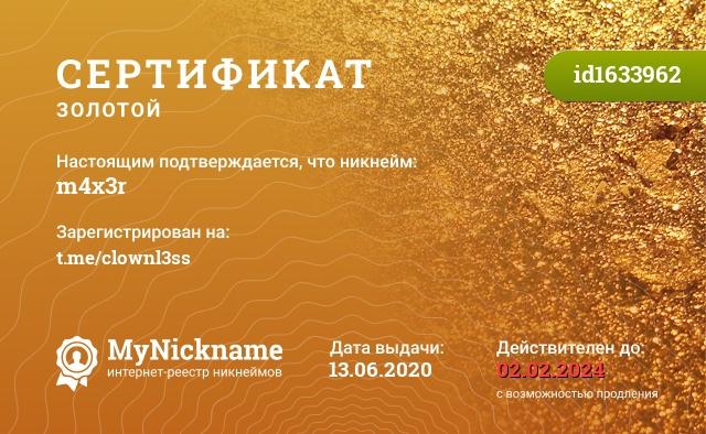 Сертификат на никнейм m4x3r, зарегистрирован на t.me/clownl3ss