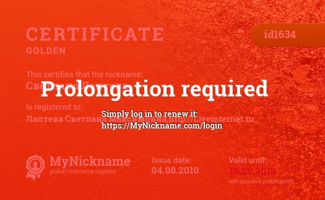Certificate for nickname Светлана Лаптева is registered to: Лаптева Светлана Максимовна,http://Liveinternet.ru
