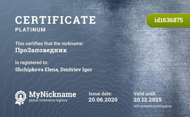 Certificate for nickname ПроЗаповедник is registered to: Щипкова Елена, Дмитриев Игорь