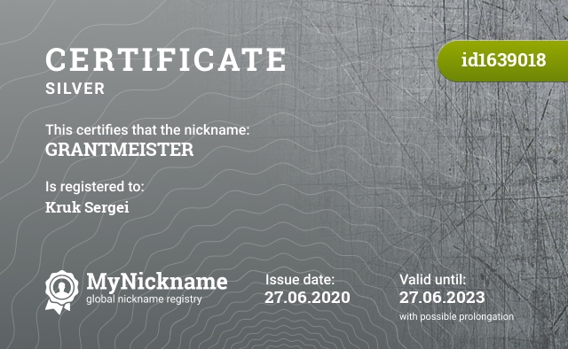 Certificate for nickname GRANTMEISTER is registered to: Крука Сергея