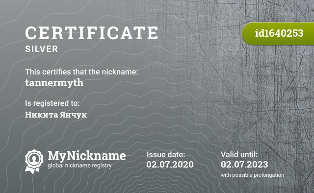 Certificate for nickname tannermyth is registered to: Никита Янчук