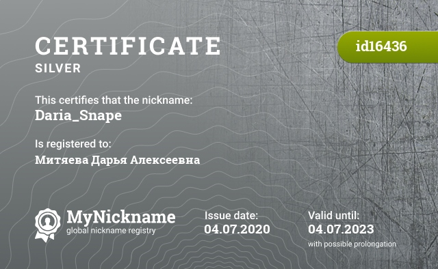 Certificate for nickname Daria_Snape is registered to: Митяева Дарья Алексеевна