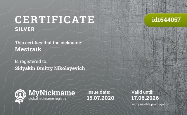 Certificate for nickname Mestraik is registered to: Сидякин Дмитрий Николаевич