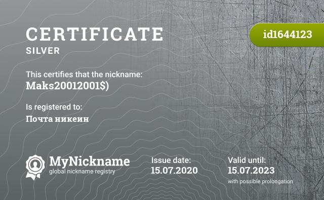 Certificate for nickname Maks20012001$) is registered to: Почта никеин
