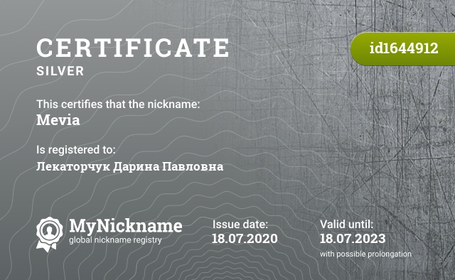 Certificate for nickname Mevia is registered to: Лекаторчук Дарина Павловна