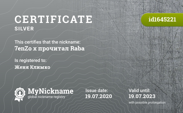 Certificate for nickname 7enZo x прочитал Raba is registered to: Женя Климко