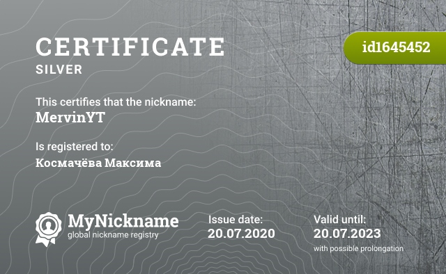 Certificate for nickname MervinYT is registered to: Космачёва Максима