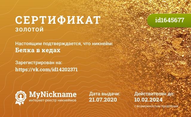 Сертификат на никнейм Белка в кедах, зарегистрирован на https://vk.com/id14202371