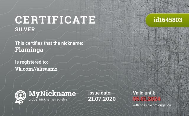 Certificate for nickname Flaminga is registered to: Vk.com//alisaamz