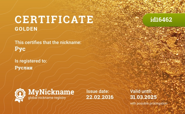 Certificate for nickname Рус is registered to: Руслан