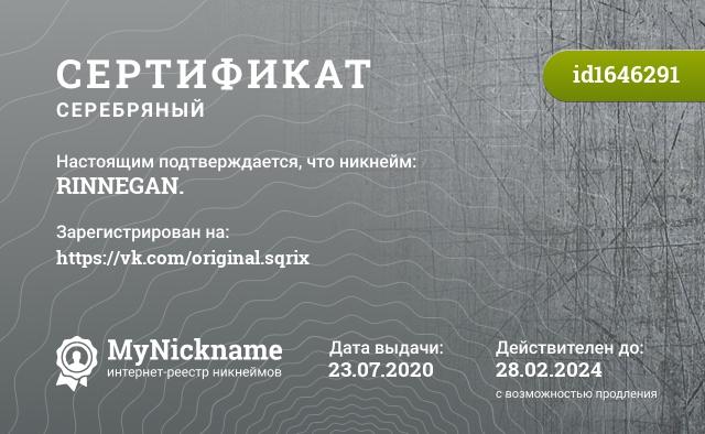 Сертификат на никнейм RINNEGAN., зарегистрирован на https://vk.com/original.sqrix