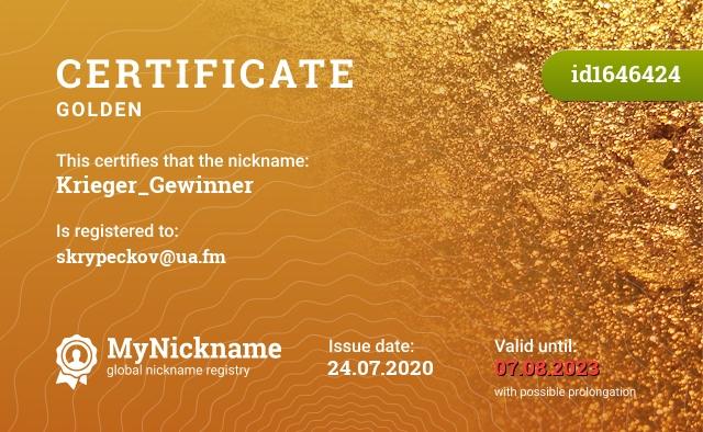Certificate for nickname Krieger_Gewinner is registered to: skrypeckov@ua.fm