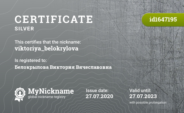 Certificate for nickname viktoriya_belokrylova is registered to: Белокрылова Виктория Вячеславовна