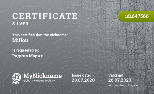 Certificate for nickname Millou is registered to: Родина Мария