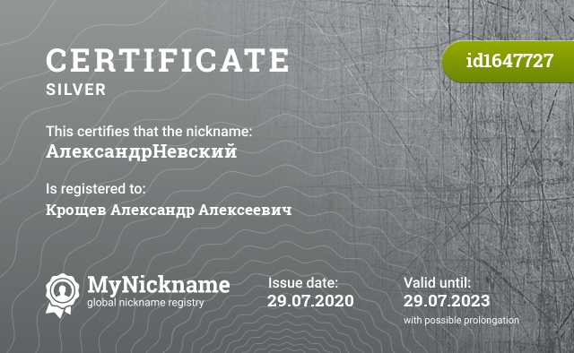 Certificate for nickname АлександрНевский is registered to: Крощев Александр Алексеевич