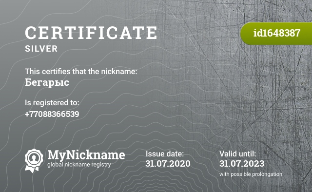 Certificate for nickname Бегарыс is registered to: +77088366539