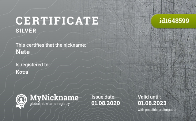Certificate for nickname Nete is registered to: Кота