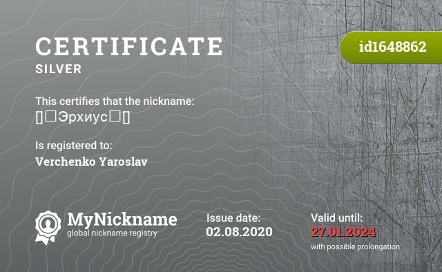 Certificate for nickname []◽Эрхиус◽[] is registered to: Verchenko Yaroslav