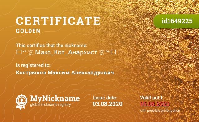 Certificate for nickname ꧁༺ ☠ Макс_Кот_Анархист ☠ ༻꧂ is registered to: Кострюков Максим Александрович