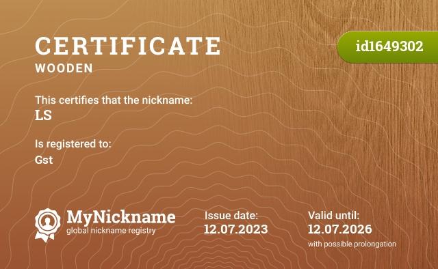 Certificate for nickname LS is registered to: https://vk.com/lexus___ls