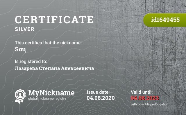 Certificate for nickname Sαųℒ is registered to: Лазарева Степана Алексеевича
