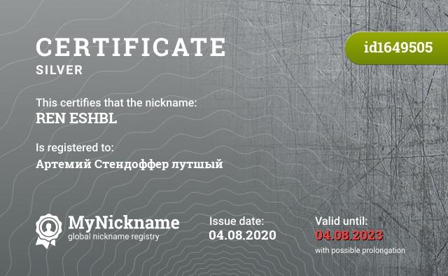 Certificate for nickname REN ESHBL is registered to: Артемий Стендоффер лутшый