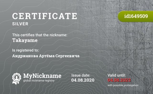 Certificate for nickname Takayame is registered to: Андрианова Артёма Сергеевича