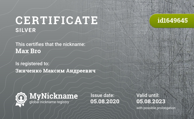 Certificate for nickname Max Bro is registered to: Зинченко Максим Андреевич