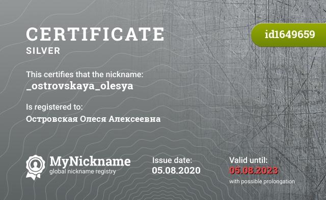 Certificate for nickname _ostrovskaya_olesya is registered to: Островская Олеся Алексеевна