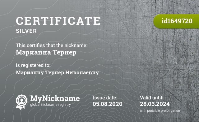 Certificate for nickname Мэрианна Тернер is registered to: Мэрианну Тернер Николаевну