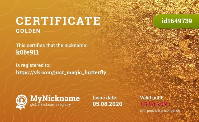 Certificate for nickname k0fe911 is registered to: https://vk.com/just_magic_butterfly