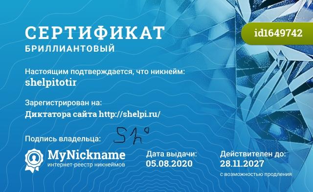 Сертификат на никнейм shelpitotir зарегистрирован на Шелпитотира - Диктатора сайта http://shelpi.ru