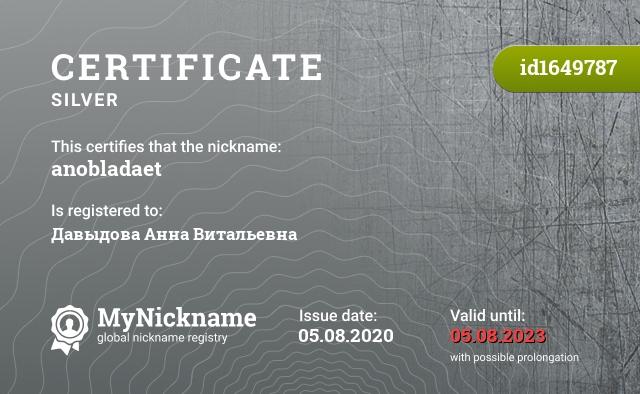 Certificate for nickname anobladaet is registered to: Давыдова Анна Витальевна
