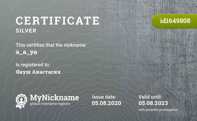 Certificate for nickname a_a_ya is registered to: Януш Анастасия