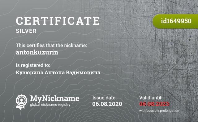 Certificate for nickname antonkuzurin is registered to: Кузюрина Антона Вадимовича