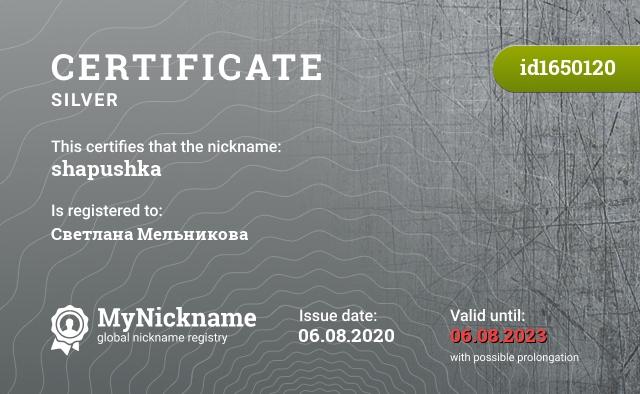Certificate for nickname shapushka is registered to: Светлана Мельникова