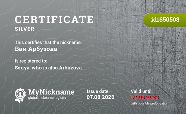 Certificate for nickname Ван Арбузова is registered to: Соню, которая тоже Арбузова