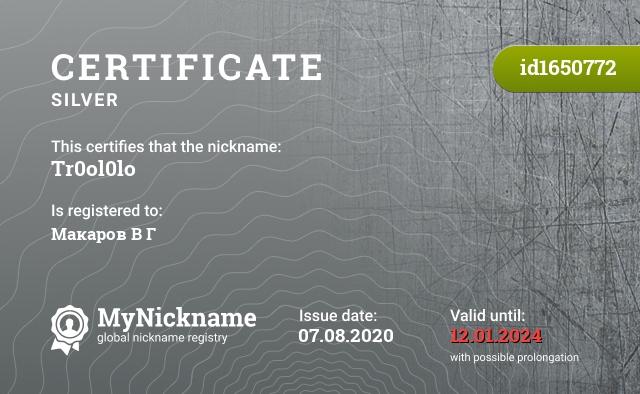 Certificate for nickname Tr0ol0lo is registered to: Макаров В Г