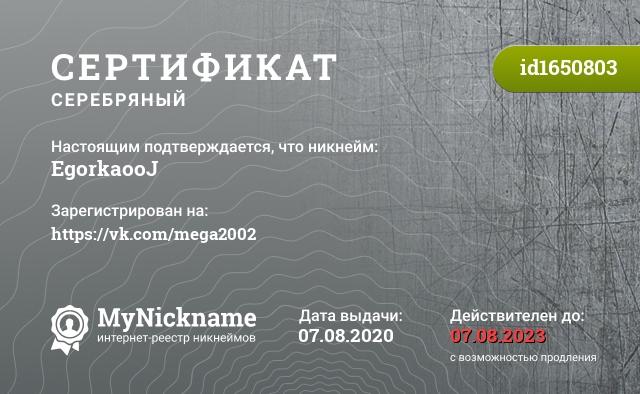 Сертификат на никнейм EgorkaooJ, зарегистрирован на https://vk.com/mega2002