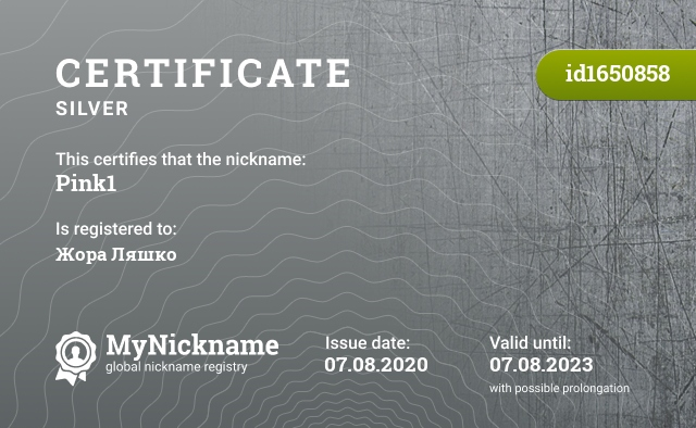 Certificate for nickname Pink1 is registered to: Жора Ляшко