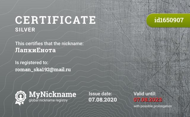 Certificate for nickname ЛапкиЕнота is registered to: roman_ska192@mail.ru