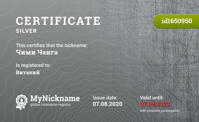Certificate for nickname Чими Чанга is registered to: Виталий