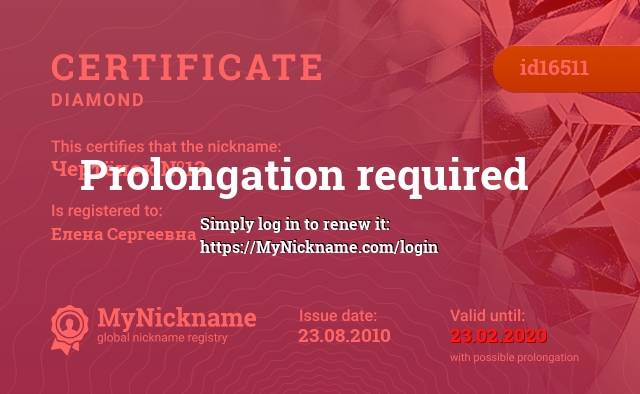 Certificate for nickname Чертёнок №13 is registered to: Елена Сергеевна