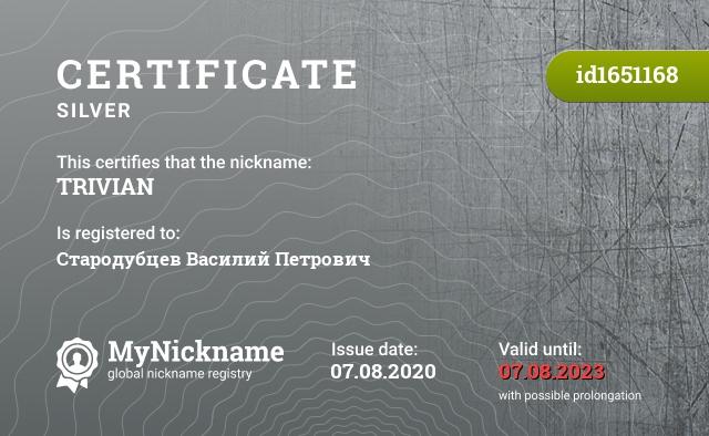Certificate for nickname TRIVIAN is registered to: Стародубцев Василий Петрович