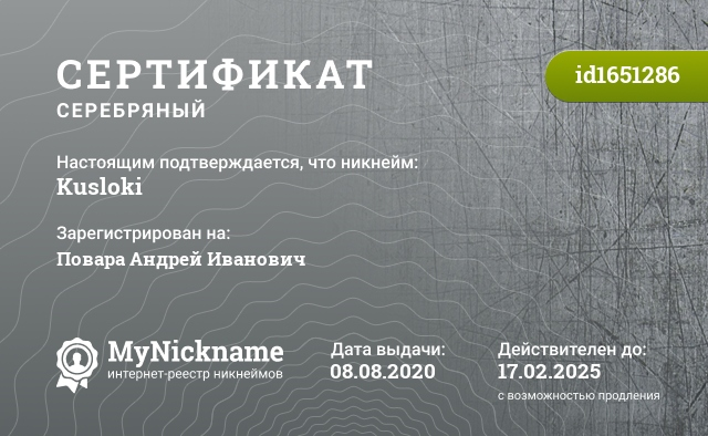 Сертификат на никнейм Kusloki, зарегистрирован на Повара Андрей Иванович
